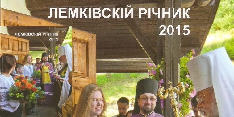 lemkivskij_ricznyk_2015_2x11-758x380